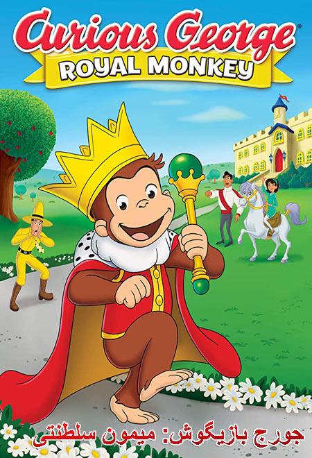 دانلود انیمیشن جورج بازیگوش: میمون سلطنتی دوبله فارسی Curious George: Royal Monkey 2019