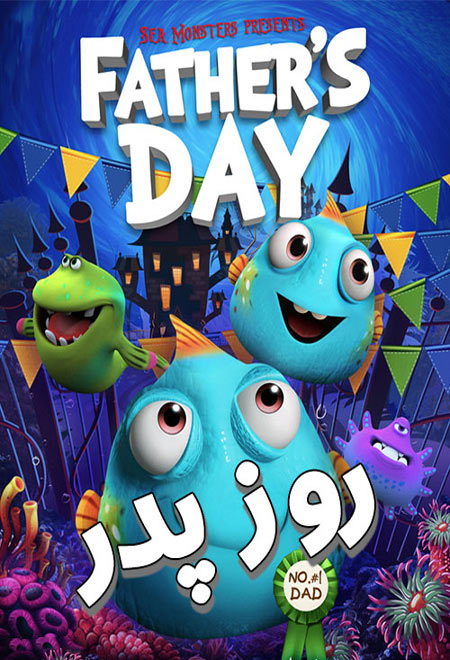 دانلود انیمیشن روز پدر دوبله فارسی Father's Day 2019