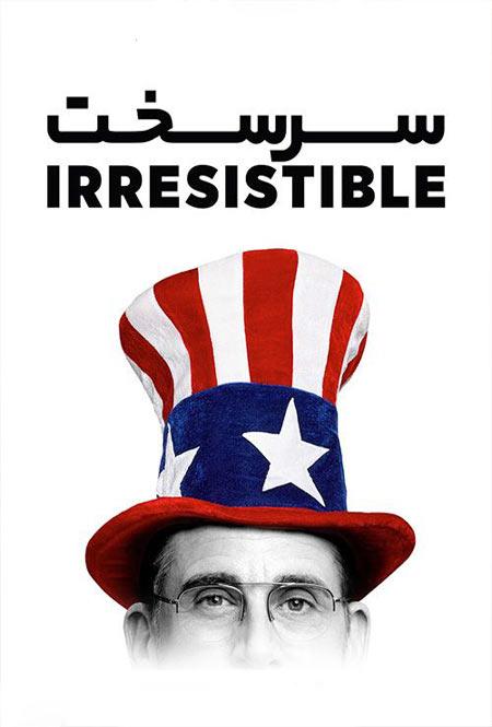 دانلود فیلم سرسخت دوبله فارسی Irresistible 2020