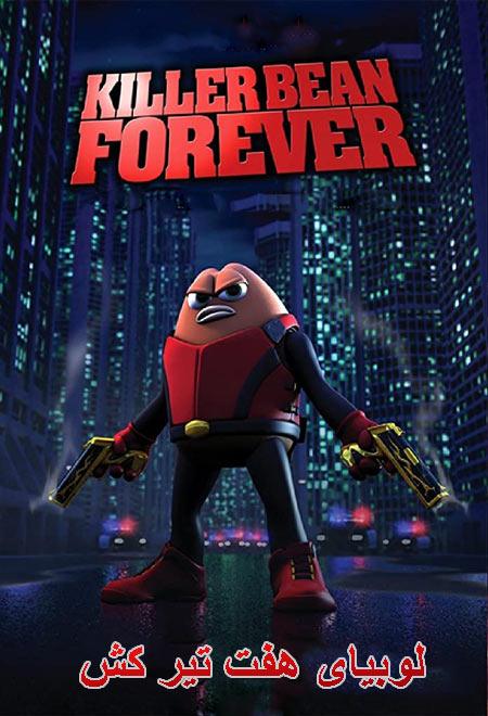 دانلود انیمیشن لوبیای هفت تیر کش دوبله فارسی Killer Bean Forever 2009