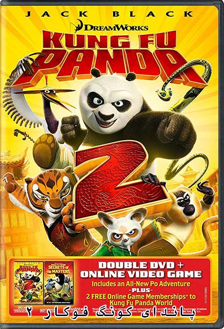 دانلود انیمیشن پاندای کونگ فوکار 2 دوبله فارسی Kung Fu Panda 2 2011
