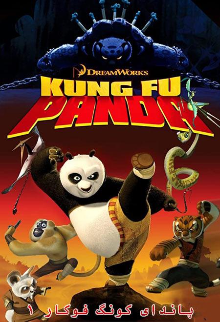 دانلود انیمیشن پاندای کونگ فوکار دوبله فارسی Kung Fu Panda 2008