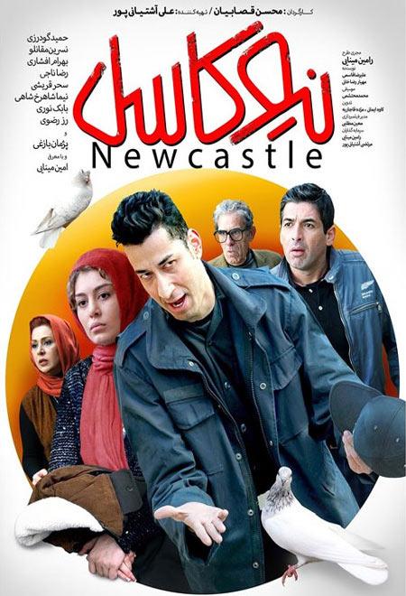دانلود فیلم نیوکاسل Newcastle 1395