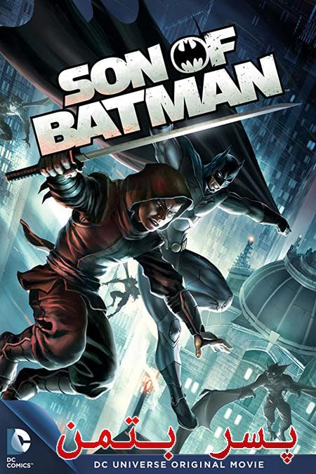 دانلود انیمیشن پسر بتمن دوبله فارسی Son of Batman 2014