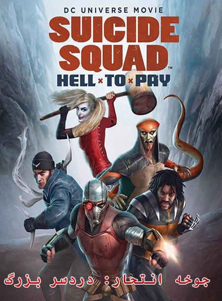 دانلود انیمیشن جوخه انتحار دوبله فارسی Suicide Squad: Hell to Pay 2018