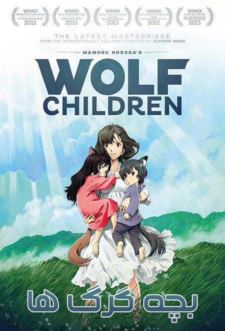 دانلود انیمیشن بچه گرگ ها دوبله فارسی Wolf Children 2012