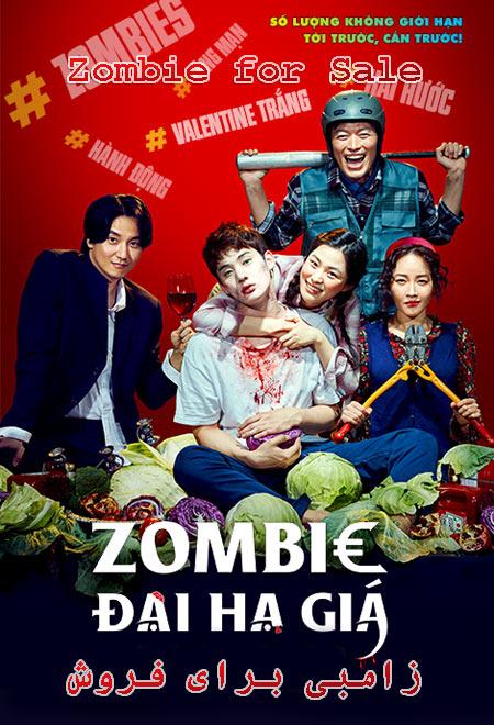 دانلود فیلم زامبی برای فروش دوبله فارسی Zombie for Sale 2019