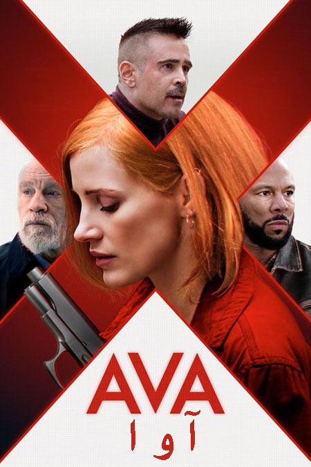دانلود فیلم ایوا دوبله فارسی Ava 2020