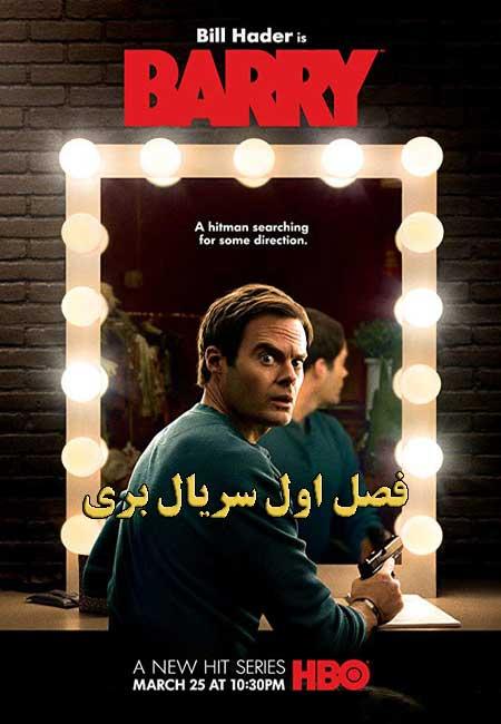 دانلود فصل اول سریال بری دوبله فارسی Barry TV Series 2018