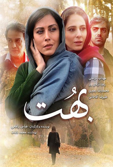 دانلود فیلم ایرانی بهت Boht 1396