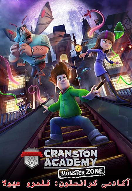 دانلود انیمیشن دوبله فارسی Cranston Academy: Monster Zone 2020