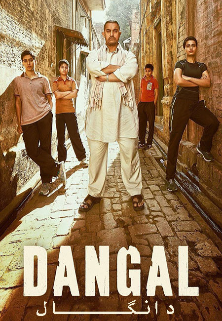 دانلود فیلم دانگال دوبله فارسی Dangal 2016