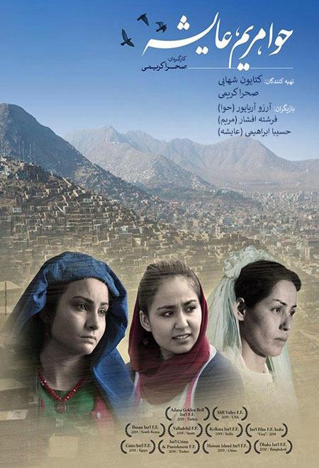 دانلود فیلم ایرانی حوا،مریم،عایشه Hava Maryam Ayesheh 1398
