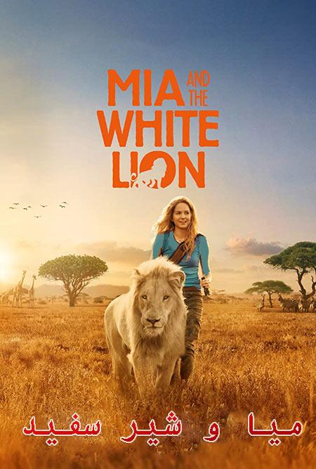 دانلود فیلم میا و شیر سفید دوبله فارسی Mia and the White Lion 2018