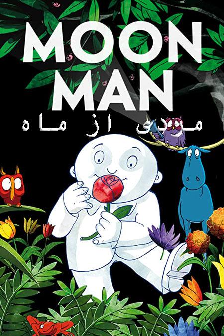 دانلود انیمیشن مردی از ماه دوبله فارسی Moon Man 2012