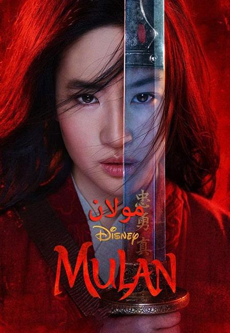 دانلود فیلم مولان دوبله فارسی Mulan 2020