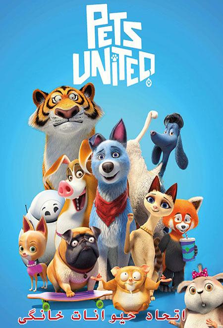 دانلود انیمیشن اتحاد حیوانات خانگی دوبله فارسی Pets United 2019