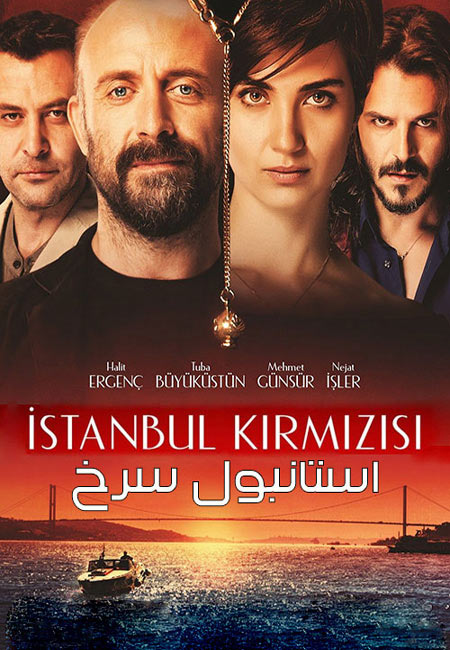 دانلود فیلم استانبول سرخ دوبله فارسی Red Istanbul 2017