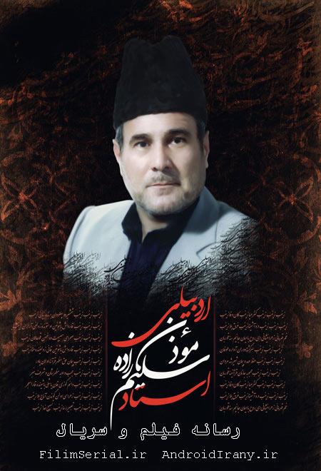 دانلود نوحه و مداحی سلیم مؤذنزاده Salim Moazenzadeh 92