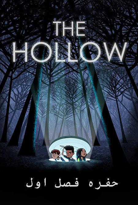 دانلود انیمیشن حفره فصل اول دوبله فارسی The Hollow 2018