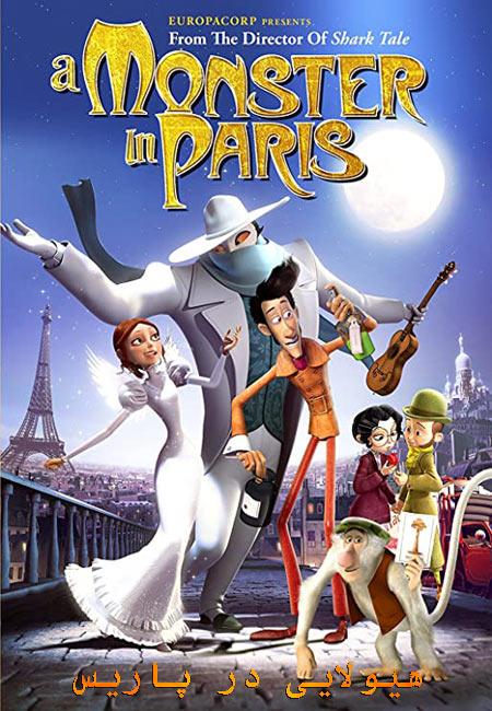 دانلود انیمیشن هیولایی در پاریس دوبله فارسی A Monster In Paris 2011