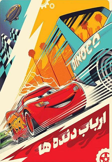 دانلود انیمیشن ارباب دنده ها دوبله فارسی Arbabe Dandeha 2020