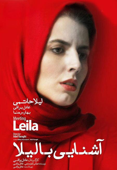 Ashnaee Ba Leila