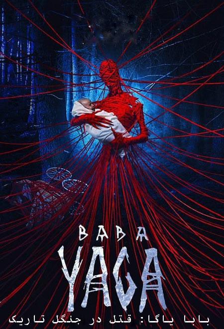 دانلود فیلم بابا یاگا: قتل در جنگل تاریک دوبله فارسی Baba Yaga: Terror of the Dark Forest 2020