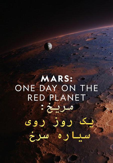 دانلود مستند مریخ: یک روز روی سیاره سرخ دوبله فارسی Mars: One Day on the Red Planet 2020