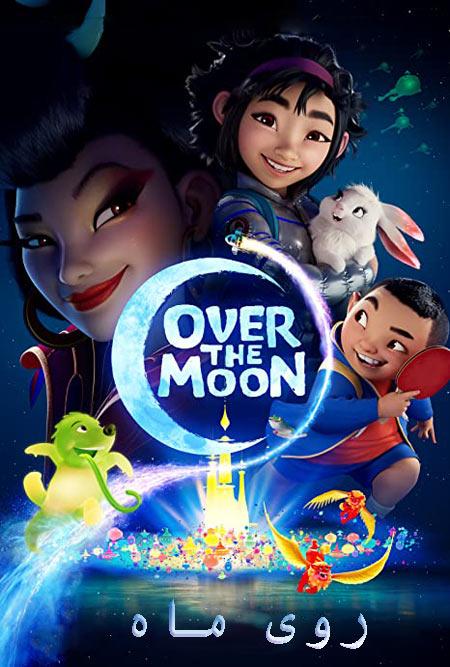 دانلود انیمیشن روی ماه دوبله فارسی Over the Moon 2020