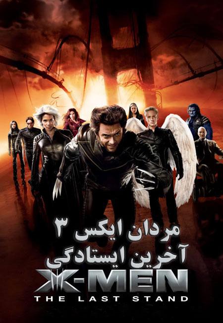 دانلود فیلم مردان ایکس 3: آخرین ایستادگی دوبله فارسی X-Men: The Last Stand 2006