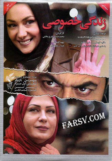 دانلود رایگان فیلم زندگی خصوصی Zendgi Khososi 1390
