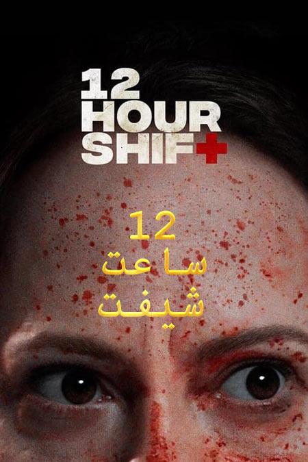 دانلود فیلم دوازده ساعت شیفت دوبله فارسی 12 Hour Shift 2020