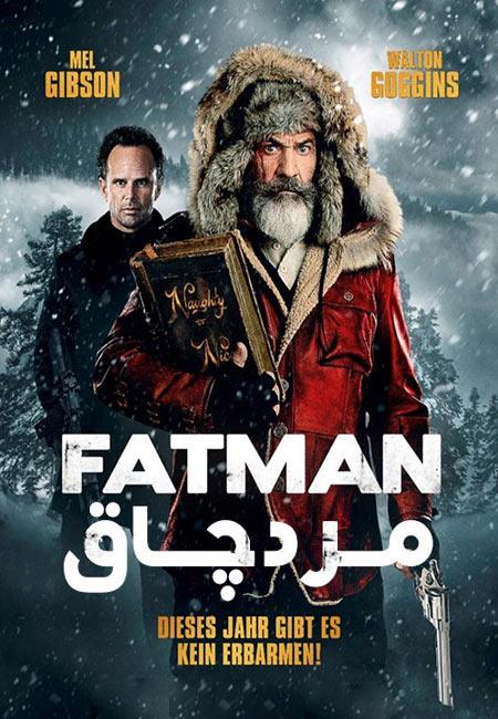 دانلود فیلم مرد چاق دوبله فارسی Fatman 2020