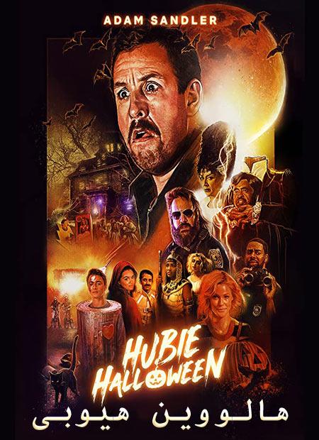 دانلود فیلم هالووین هیوبی دوبله فارسی Hubie Halloween 2020