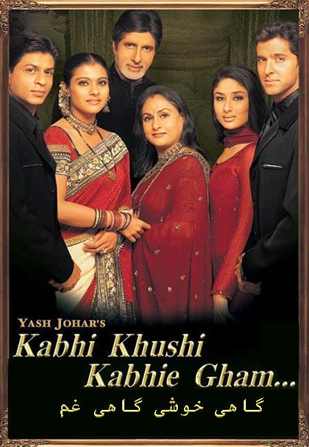 دانلود فیلم گاهی خوشی گاهی غم دوبله فارسی Kabhi Khushi Kabhie Gham 2001