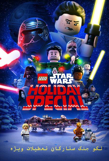 دانلود انیمیشن لگو جنگ ستارگان تعطیلات ویژه دوبله فارسی Lego Star Wars Holiday Special 2020