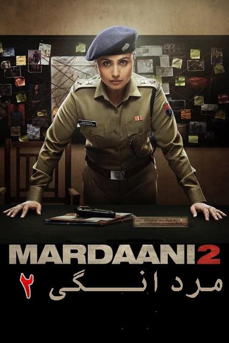دانلود فیلم مردانگی 2 دوبله فارسی Mardaani 2 2019