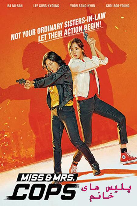 دانلود فیلم پلیس های خانم Miss and Mrs. Cops 2019