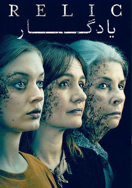 دانلود فیلم یادگار دوبله فارسی Relic 2020
