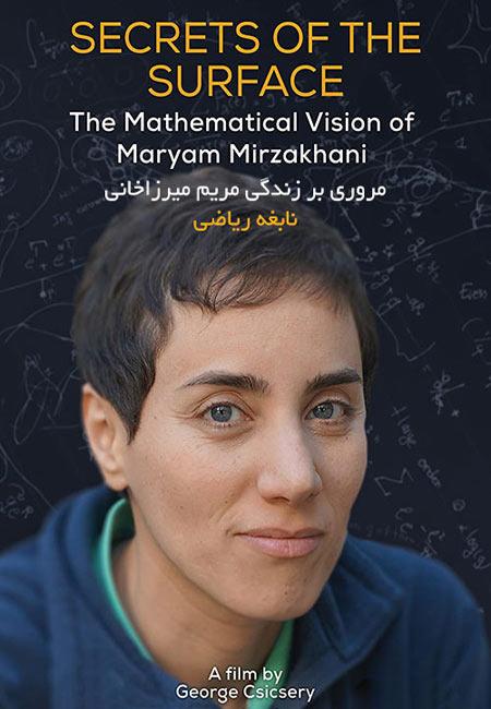 دانلود مستند مریم میرزاخانی دوبله فارسی Secrets of the Surface 2020