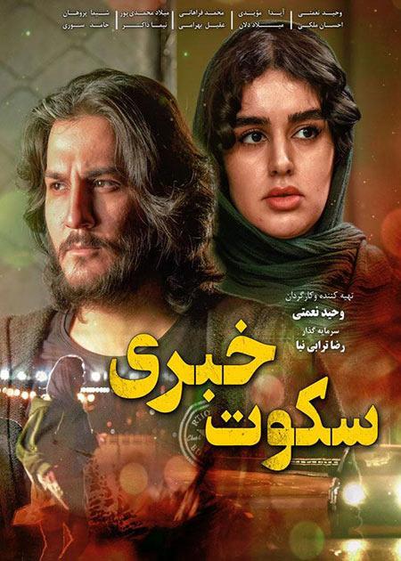 دانلود فیلم سکوت خبری Sokoute Khabari 1397