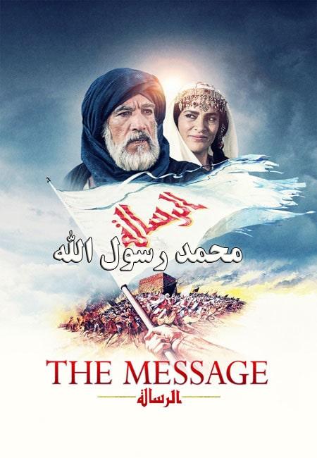 دانلود فیلم محمد رسول الله دوبله فارسی The Message 1976