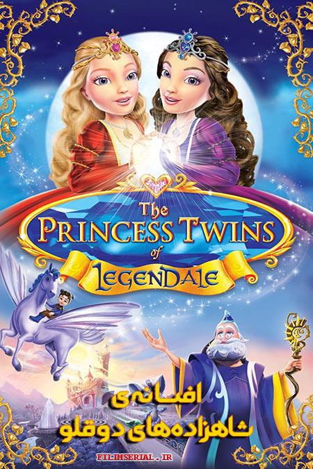 دانلود انیمیشن افسانه شاهزاده های دوقلو دوبله فارسی The Princess Twins of Legendale 2013