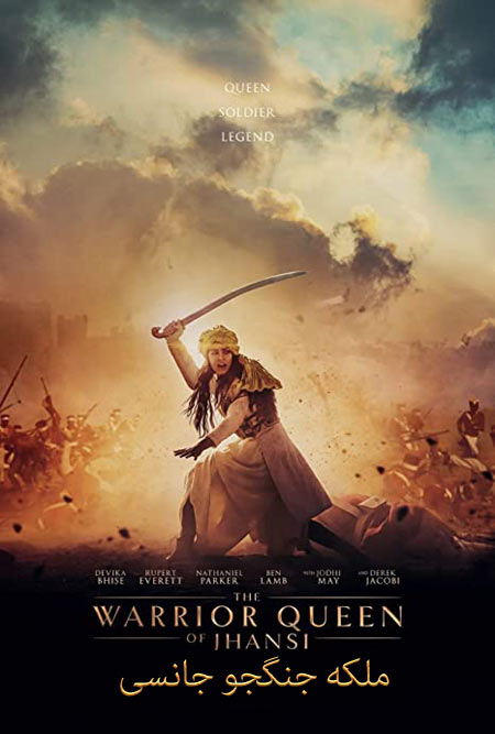 دانلود فیلم ملکه جنگجو جانسی دوبله فارسی The Warrior Queen of Jhansi 2019