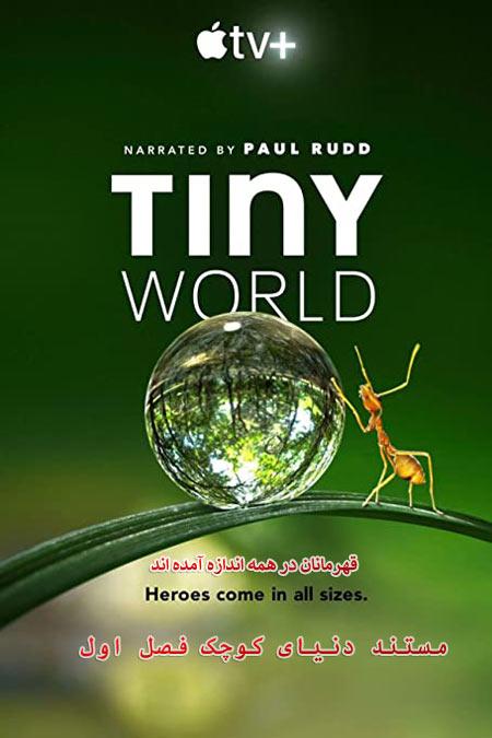 دانلود مستند دنیای کوچک فصل اول دوبله فارسی Tiny World 2020