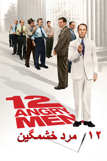 Twelve 12 Angry Men