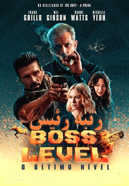 دانلود فیلم رتبه رئیس دوبله فارسی Boss Level 2020
