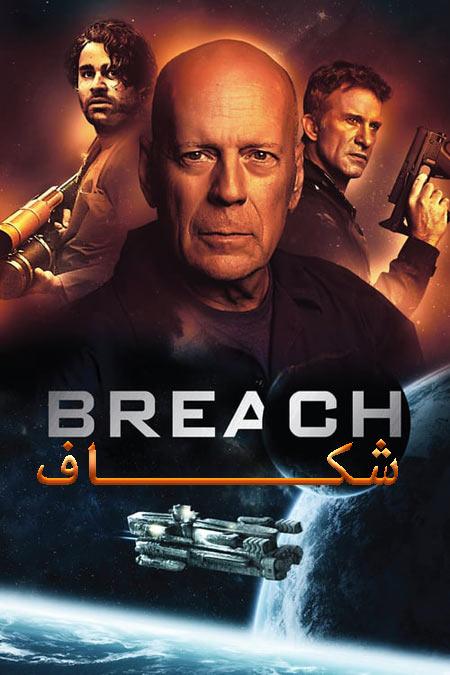 دانلود فیلم شکاف دوبله فارسی Breach 2020