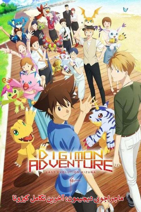 دانلود انیمیشن ماجراهای دیجیمون دوبله فارسی Digimon Adventure: Last Evolution Kizuna 2020